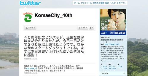 Twitter_狛江