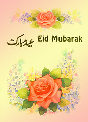 EID Mubarak (Zeeshan Nasir ..) Tags: world pakistan photoshop nikon muslim eid celebration cannon wish punjab lahore islamabad ramazan happ edee noki