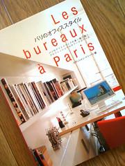 パリのオフィススタイル