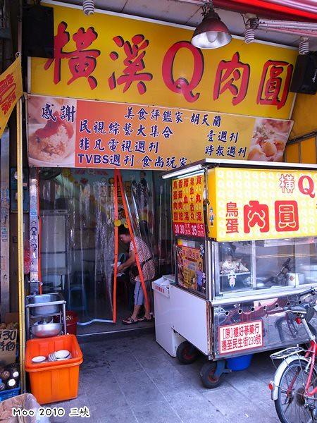 橫溪Q肉圓-1