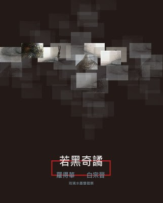 若黑其譎-羅得華‧白宗晉─琉璃水墨雙個展