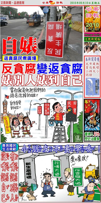 100909三版文教新聞--反貪腐變返貪腐,婊別人婊到自己