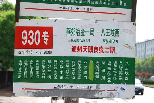 r3 - Běijīng Bus Stop