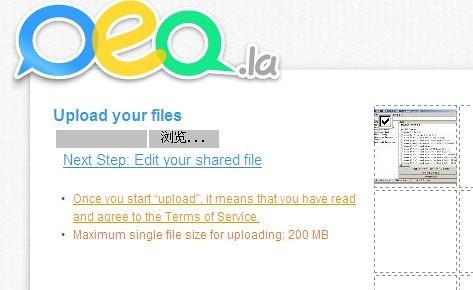 华硕出品:oeo.la免费网盘[无需注册][支持文件加密] | 爱软客