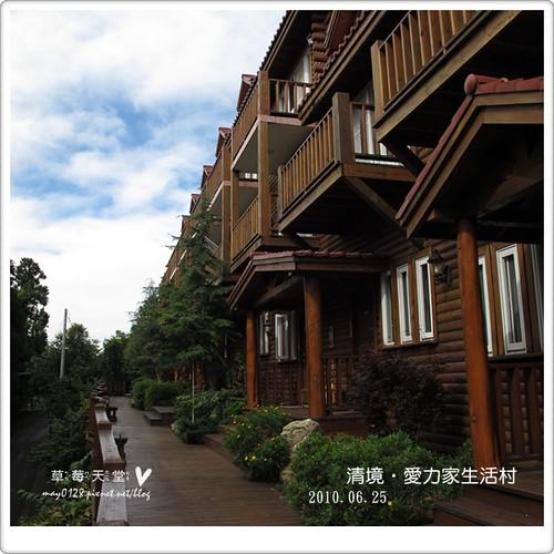 清境愛力家生活村130-2010.06.26