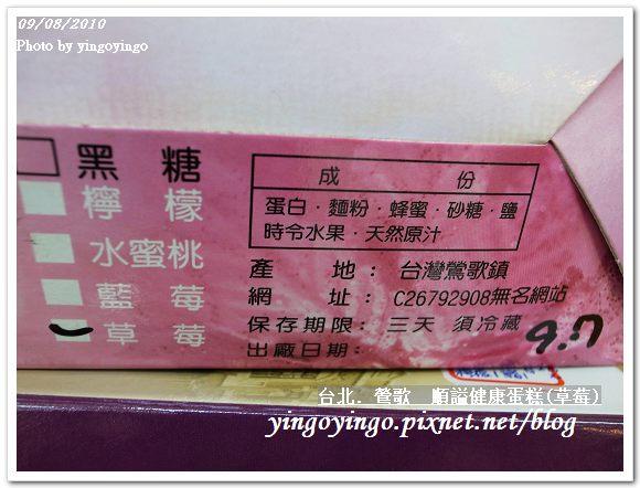 鶯歌順謚健康蛋糕990908_R0014756
