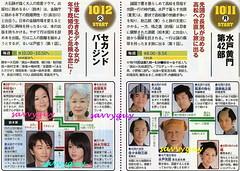 1011 TBS 水戸黄門 第42部 1012 NHK セカンドバージン