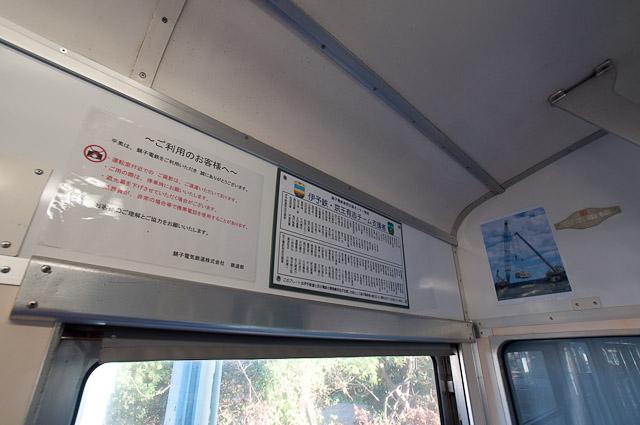 銚子電鉄2000形2001編成 クハ2501車内
