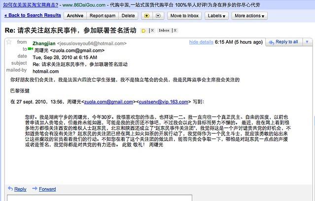 """假冒我名义发的邮件,我根本没有写过这封邮件,我对""""赵东民事件关注团""""根本不知情。"""