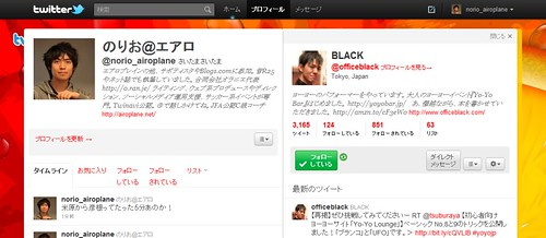 Twitter new UI twin