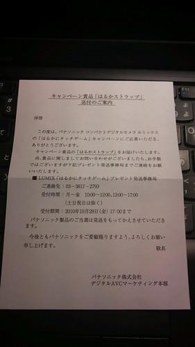 ご案内(2010.10.09)