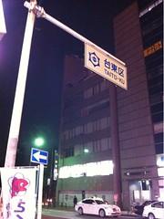 やっとこ、台東区突入。