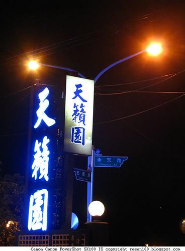 090919有馬溫泉&天籟園033.JPG