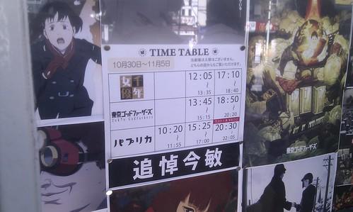 本日のタイムテーブル。全部見る。