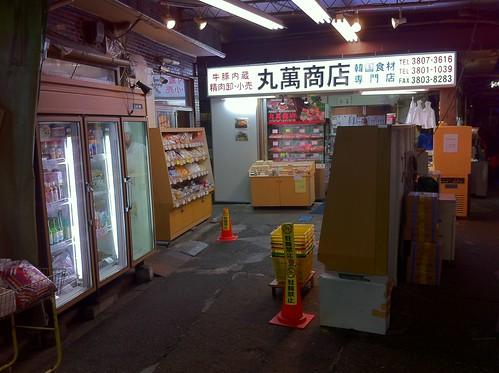 Maruman shoten @ Mikawashima