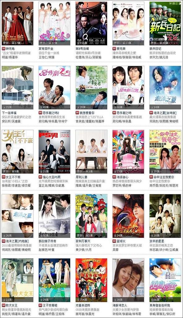 01土豆網台灣電視劇 - 01