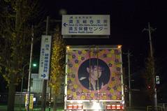 命 (atem_y_zeit) Tags: love japan truck nigth yamanashi d300 hokuto sudama straightstory dekotora デコトラ carlzeiss25mmf28zf atemzeit atemyzeit