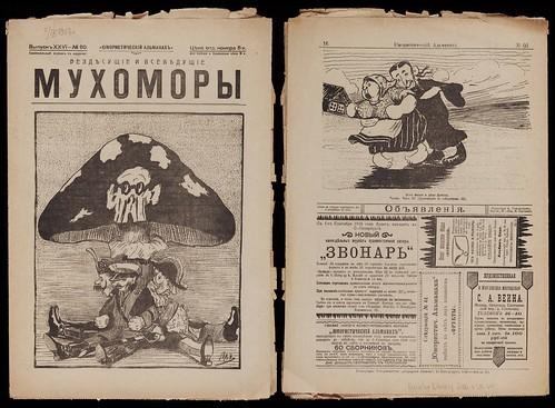 IUmoristicheskii almanakh 1906