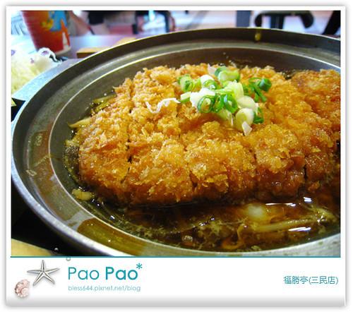 福勝亭-開運卡滋豬排丼定食
