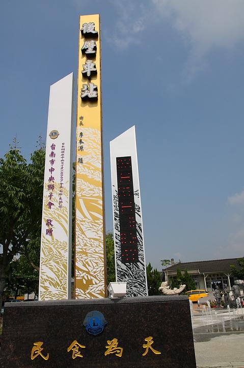 台南後壁車站059