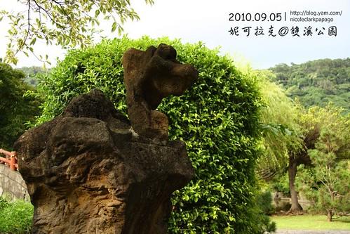 雙溪公園20100905-033