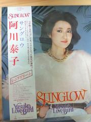 阿川泰子「Sunglow」1981