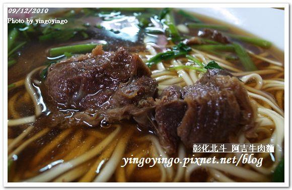 彰化北斗_阿吉牛肉麵990912_R0014821