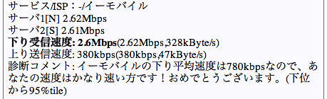 速度.jp スピードテスト(回線速度・通信速度測定サイト) 高機能版-3