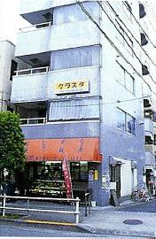 「クラスタ」外観(このビルの2階) by Poran111