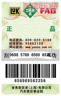无假货网提供skf轴承激光防伪标签制作-张磊【手机13472042008,QQ:1044113409】