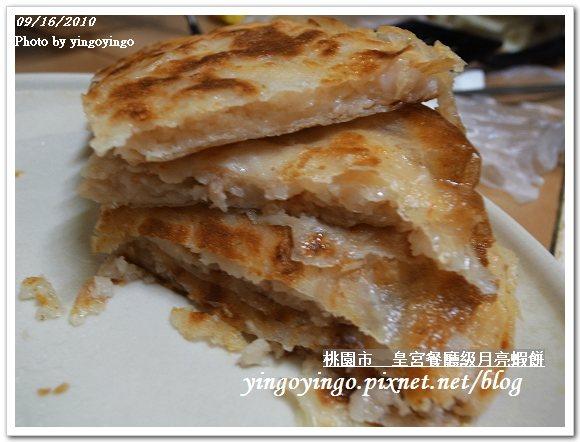 皇宮餐廳級月亮蝦餅990916_R0014994