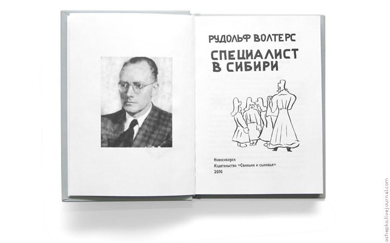 Титульный лист второго издания