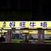 食-20100908-府城-好旺牛排