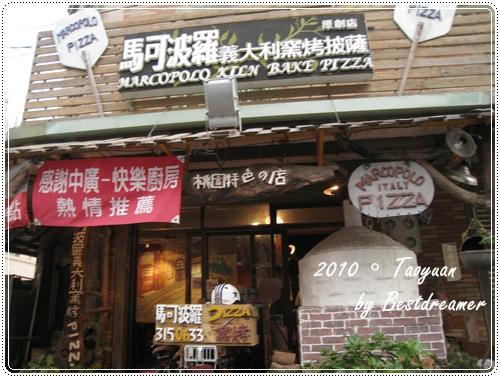2010食_桃園_馬可波羅pizza17