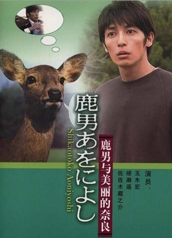 Drama serial starring Tamaki Hiroshi