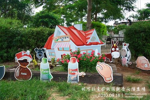 桃園觀音向陽農場20100918-113