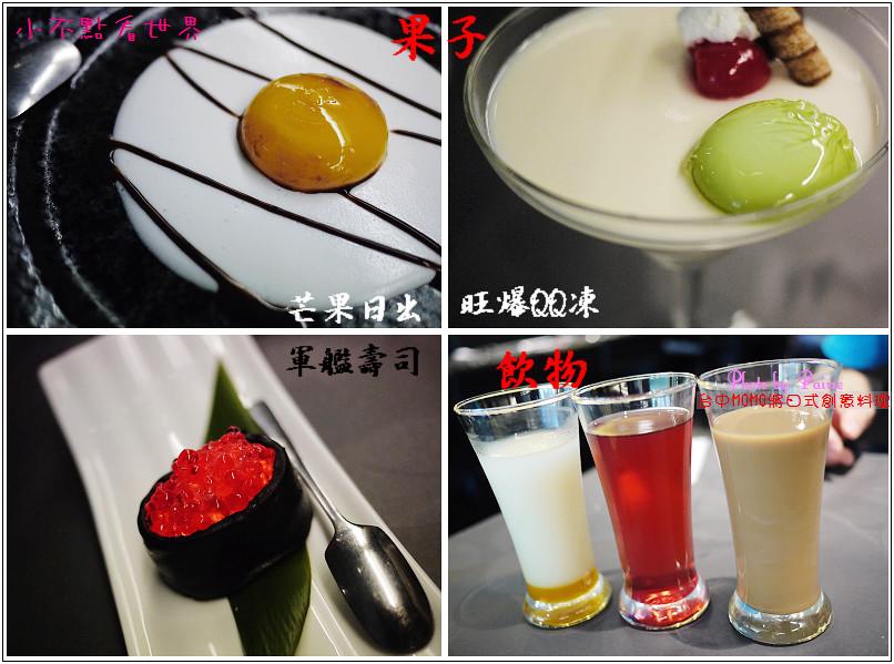 台中MOMO將日式創意料理(果子)