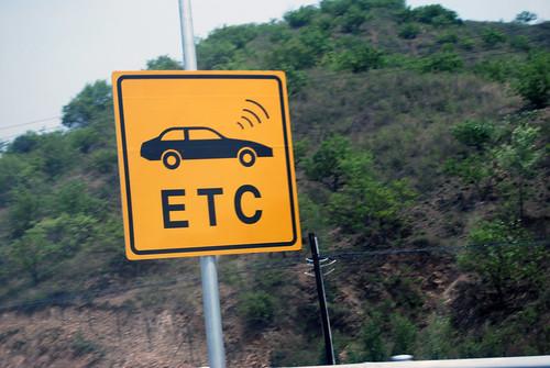 v18 - E.T.C., Not Etc.