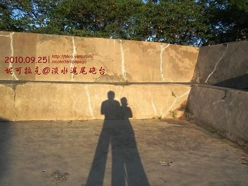 淡水滬尾砲台20100925-011