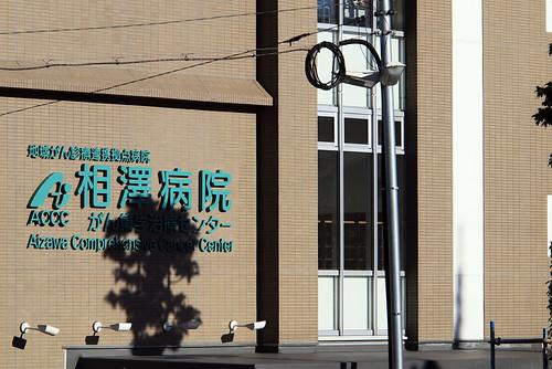 相澤病院 画像18