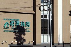 相沢病院松本市 画像4