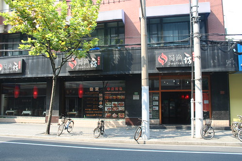 2010-10-05 - Shanghai - Soofish restaurant - 01 - Store front