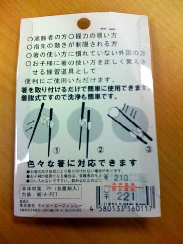 Ayuda para usar palillos - instrucciones