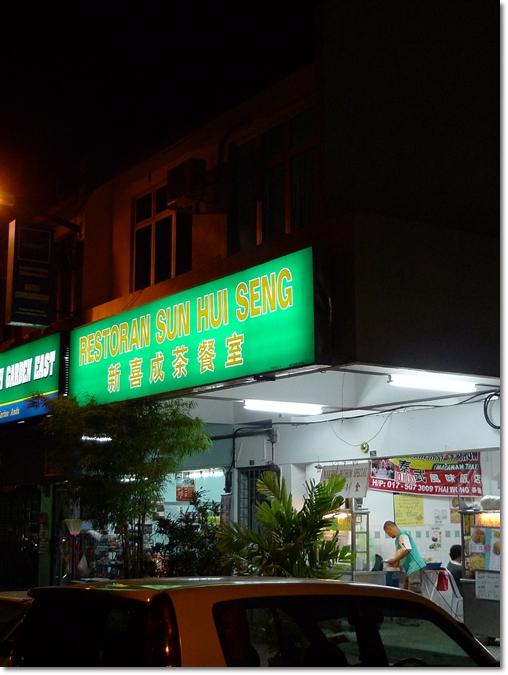 Nakhon Pathom Special @ Sun Hui Seng Restaurant