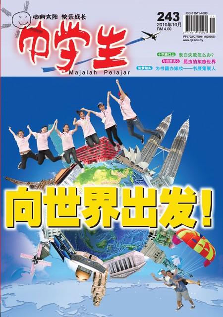 中学生月刊
