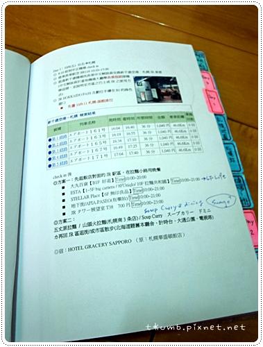 自助手冊 (11)