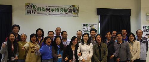 2010兩岸環保與永續發展交流論壇