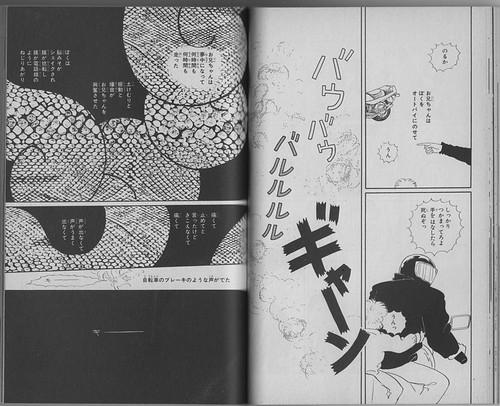 Tsurubara Tsurubara by Ooshima Yumiko (1/4)