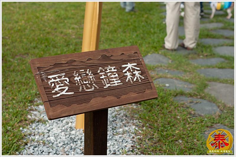 幸福水漾公園  (4)