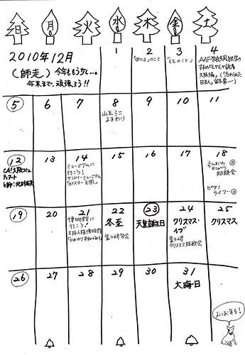 カマメ通信10-スケジュール カレンダー